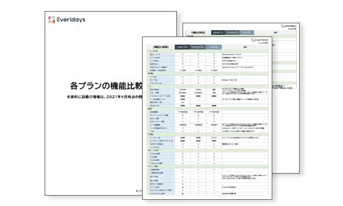 Everidaysの各プランの機能比較表