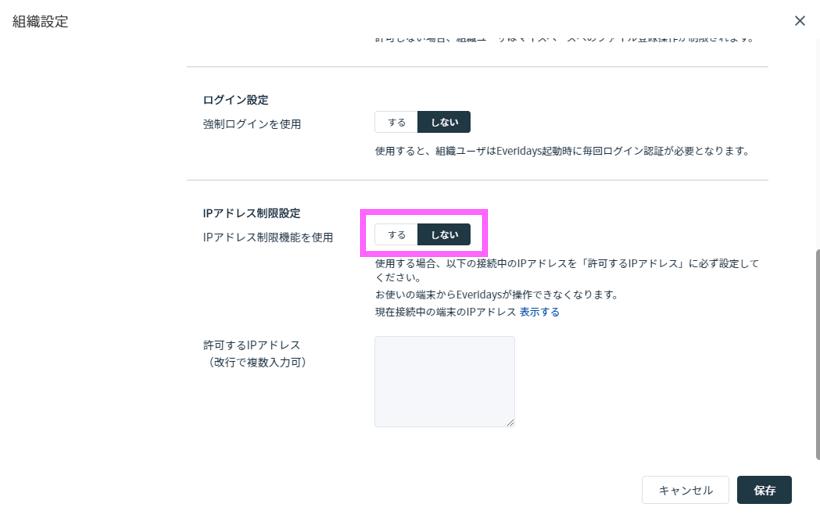 IPアドレス制限設定項目